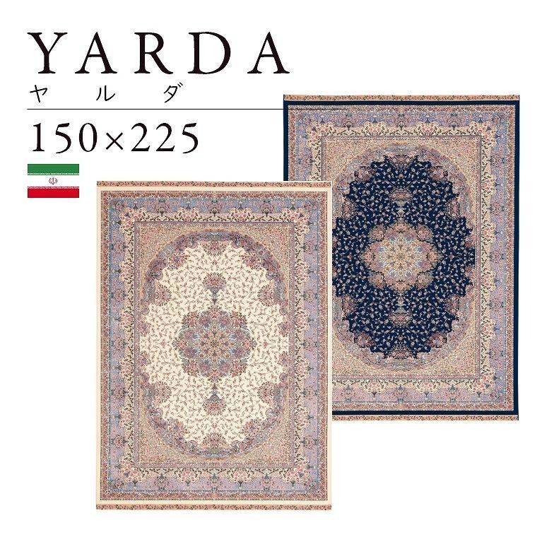 エレガントで上品なウィルトン織ラグ ヤルダ 150×225cm クリーム ネイビー マット 絨毯 モダン 高級 ディーパス