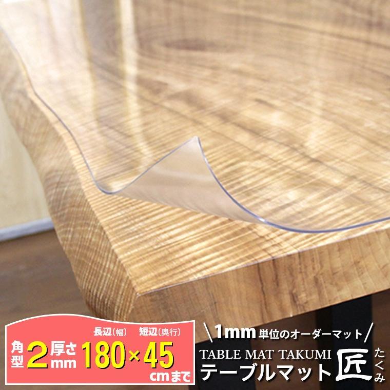 高級透明テーブルマット テーブルクロス デスクマット テーブルマット匠 たくみ 変形 2mm厚 180×45cmまで