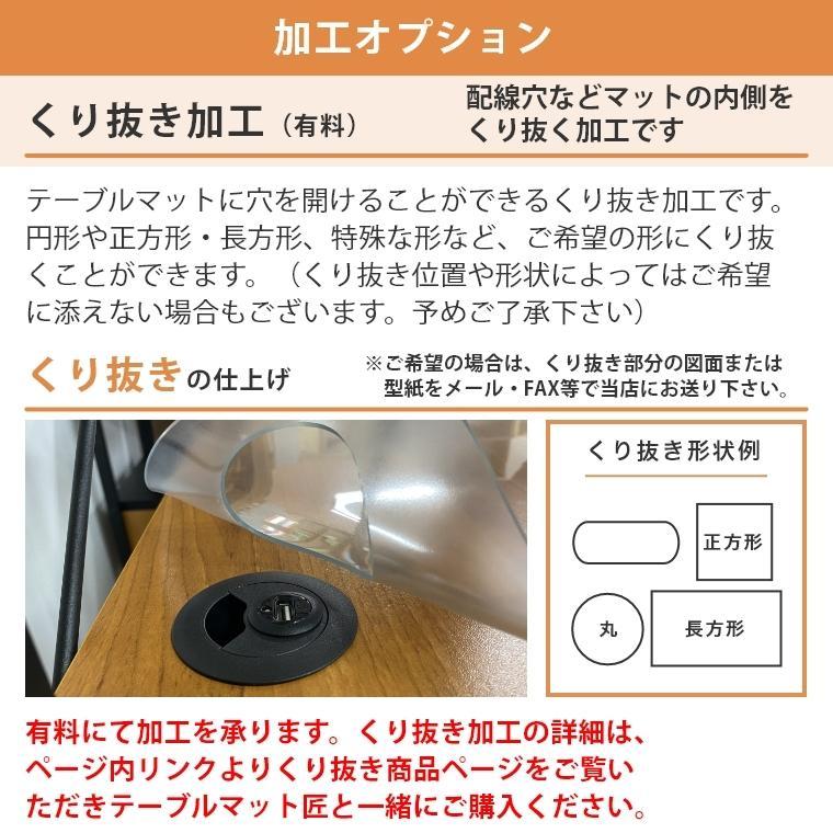 テーブルマット 透明 非転写 オーダー テーブルクロス デスクマット テーブルマット匠 たくみ 角型 2mm厚 150×90cmまで アルコールOK f-news 15