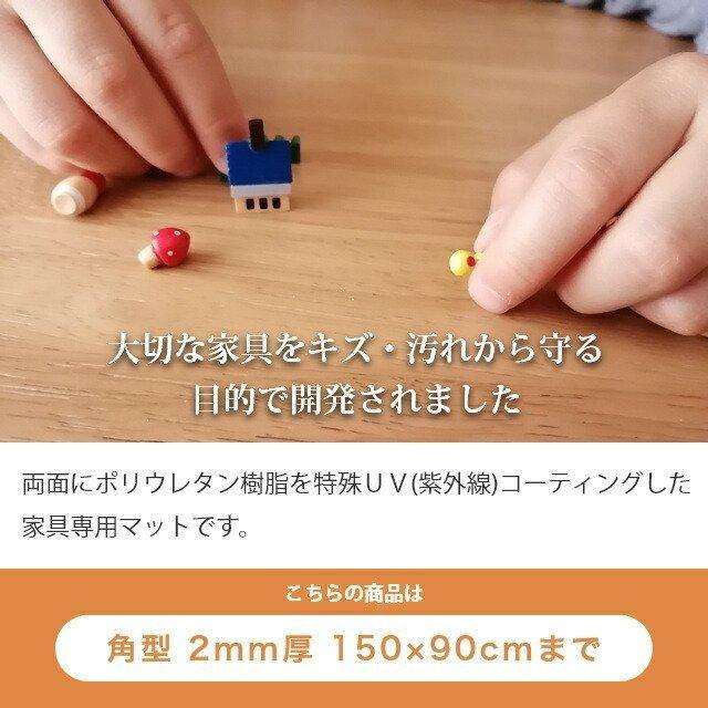 テーブルマット 透明 非転写 オーダー テーブルクロス デスクマット テーブルマット匠 たくみ 角型 2mm厚 150×90cmまで アルコールOK f-news 03