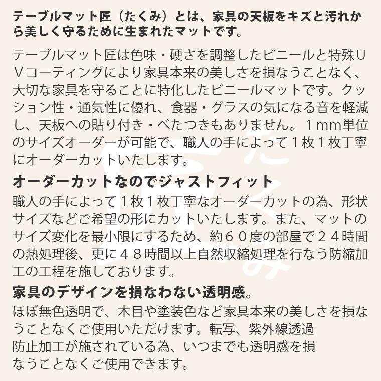 テーブルマット 透明 非転写 オーダー テーブルクロス デスクマット テーブルマット匠 たくみ 角型 2mm厚 150×90cmまで アルコールOK f-news 05