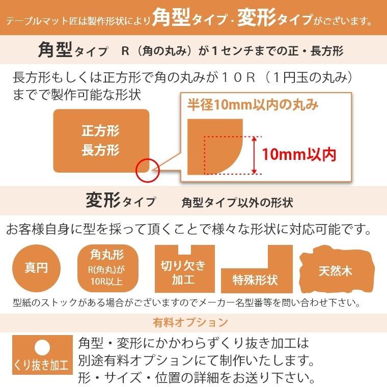 テーブルマット 透明 非転写 オーダー テーブルクロス デスクマット テーブルマット匠 たくみ 角型 2mm厚 150×90cmまで アルコールOK f-news 09