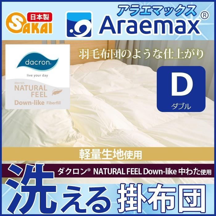 ダクロン(R) NATURAL FEEL Down-like 中わた使用 洗える掛け布団 ダブルサイズ (ダクロン(R) コンフォレルダウンエッセンス(R)中綿) [SP]