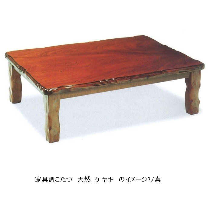 家具調こたつ 150 天然 ケヤキ皮付風 天然木突き板貼り