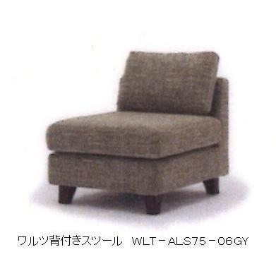 NDstyle 1Pソファ ワルツ WLT-ALS75 8色・ツートーン2色対応 ハード/ソフトあり 送料無料(玄関前まで)東北・九州・北海道・沖縄・離島を除く。