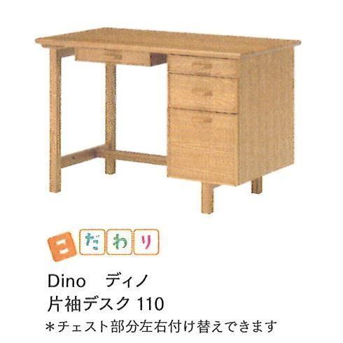 サンデスク サニーサイド ディノ 片袖デスク110 ディノ 片袖デスク110