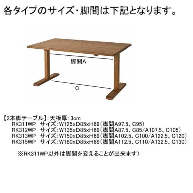 10年保証 飛騨産業製 ダイニングテーブル2本脚 10年保証 飛騨産業製 ダイニングテーブル2本脚 ALMO RK311WP 125cm幅