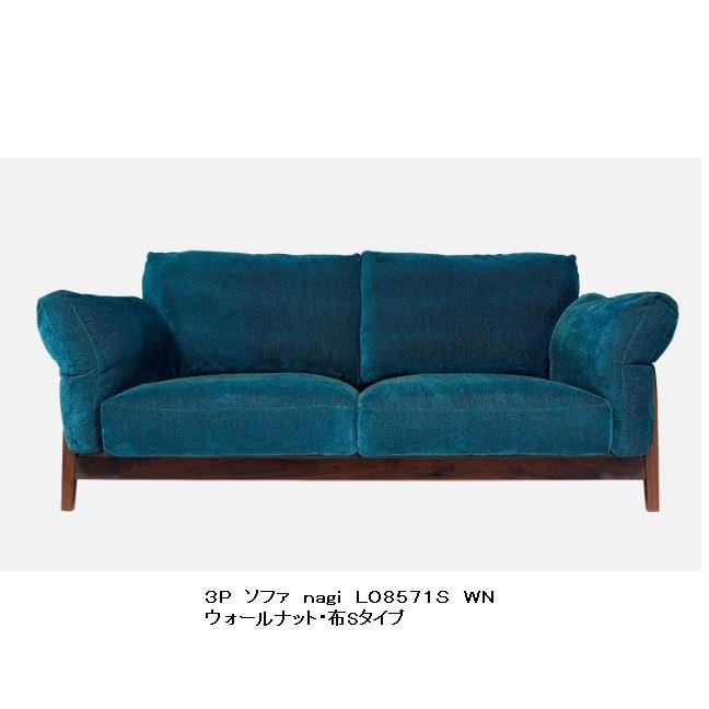 冨士ファニチア製 3Pソファ nagi L08571S カバーリング仕様 オーク/ウォールナット/チェリー クッション張地:106種 ウレタン塗装 送料無料 f-room