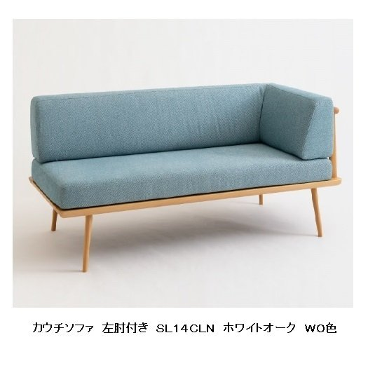 10年保証 飛騨産業製 カウチ YURURI(ゆるり)SL14CN 左右肘付き選択(L/R)主材:ホワイトオーク材 木部:7色 張地(布):83色対応 開梱設置送料無料  f-room