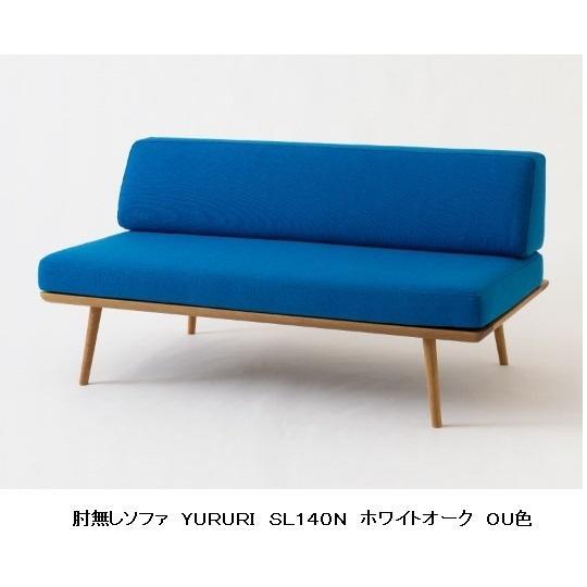 10年保証 飛騨産業製 肘なしソファ YURURI(ゆるり)SL14ON 主材:ホワイトオーク材 ポリウレタン樹脂塗装 木部:7色 張地:83色対応 開梱設置送料無料|f-room