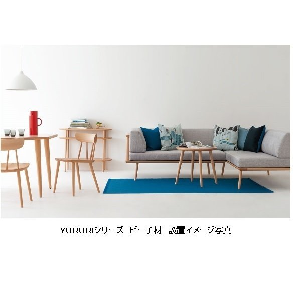 10年保証 飛騨産業製 カウチ YURURI(ゆるり)SL17CN 左右肘付あり(L/R) 主材:ホワイトオーク材 木部:7色 張地(布):83色対応 開梱設置送料無料|f-room|16