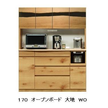 河口家具製 国産品 170 オープンボード 折戸 大地  2色対応(WO・WN) 開梱設置送料無料(北海道・沖縄・離島は除きます)