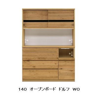 河口家具製 国産品 140 オープンボード ドルフ 2色対応(WO・WN) 開梱設置送料無料(北海道・沖縄・離島は除きます)