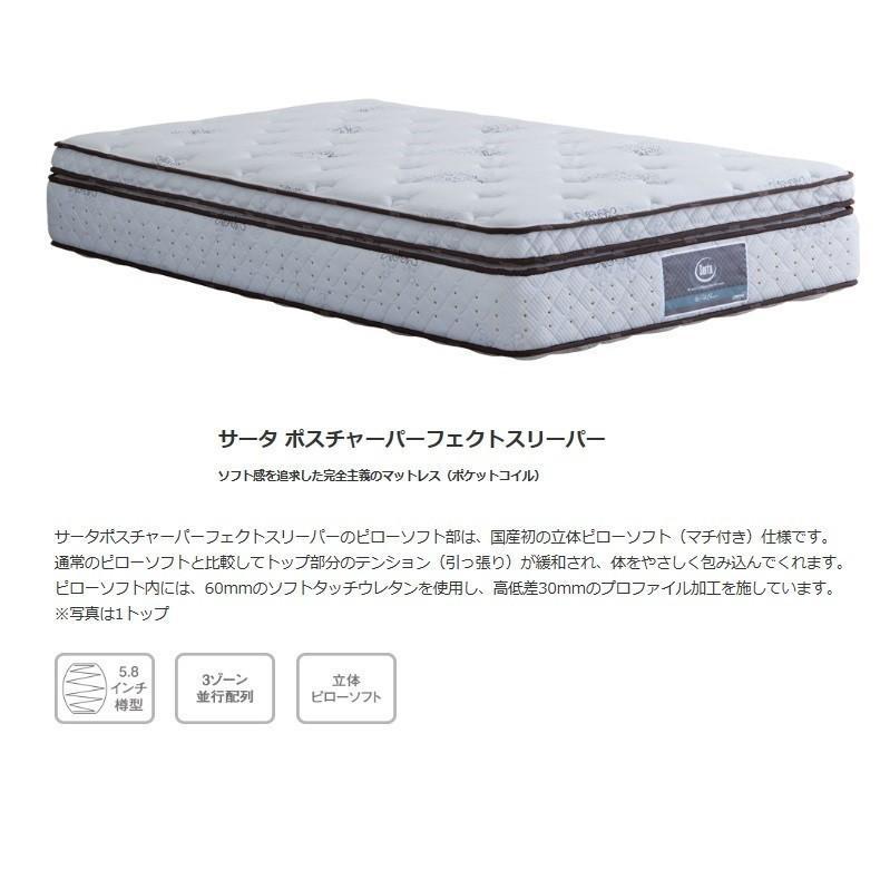 セミダブルマットレス サータポスチャーパーフェクトスリーパー 2トップ 3ゾーンポケットコイル並行配列 開梱設置送料無料(沖縄・北海道・離島は除く)