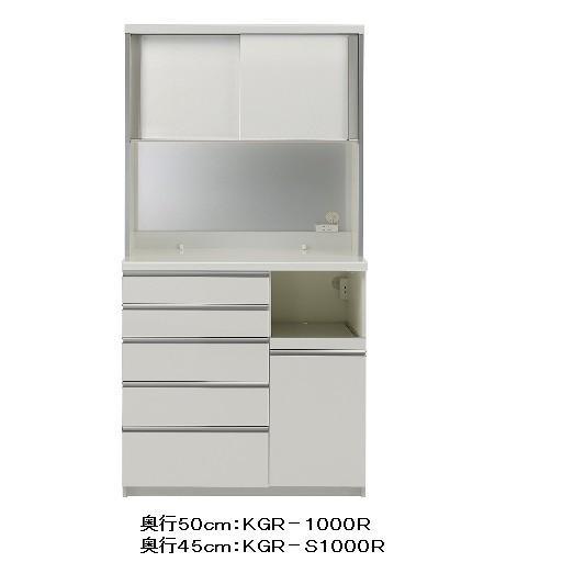 パモウナ製キッチンボード(食器棚) KGR−1000R(引き戸タイプ) 開梱設置送料無料(北海道・沖縄・離島は除く) メーカー直送に付き代引き不可