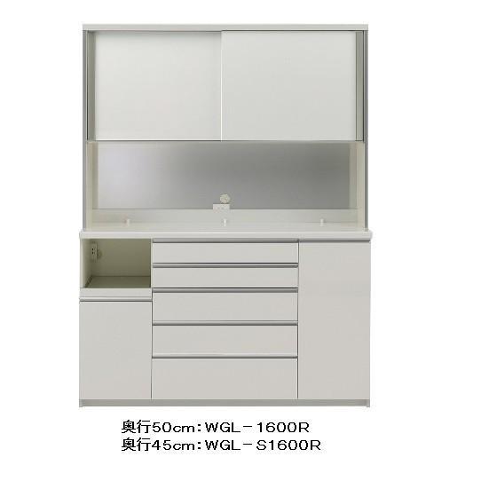 パモウナ製キッチンボード(食器棚) WGL−1600R(引き戸タイプ) 開梱設置送料無料(北海道・沖縄・離島は除く) メーカー直送に付き代引き不可