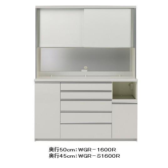 パモウナ製キッチンボード(食器棚) WGR−S1600R(引き戸タイプ) 開梱設置送料無料(北海道・沖縄・離島は除く) メーカー直送に付き代引き不可