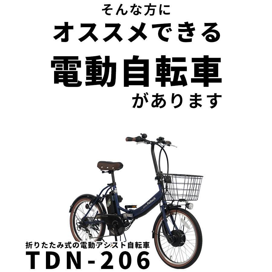 電動 ペルテック 20 アシスト 自転車 インチ 折り畳み 折り畳み自転車の折り畳みサイズを比較・まとめ【8インチ~20インチ】
