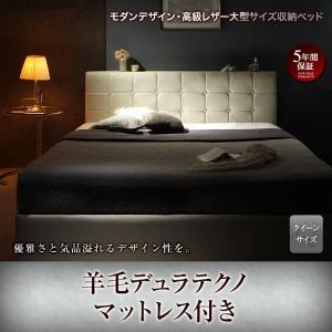モダンデザイン・高級レザー大型サイズ収納ベッド Solare ソラーレ 羊毛入りデュラテクノマットレス付き クイーン