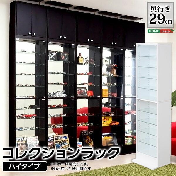 コレクションラック -Luke-ルーク 深型ハイタイプ 飾り棚 見せる収納 本棚 かっこいい ガラス 白 茶色