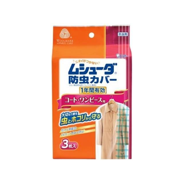 ムシューダ 防虫カバー 1年間有効 コート・ワンピース用x1|f-syo-ei