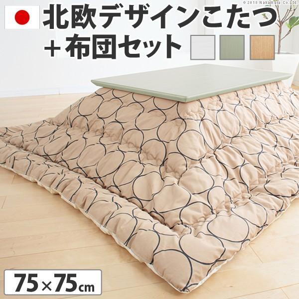 国産こたつテーブル 正方形 日本製 こたつ布団 セット 北欧デザインこたつ コンフィ 75×75cm こたつセット 高さ調節