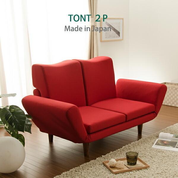 日本製 ソファー カウチソファー リクライニング ソファ デザイナーズ TONT TONT 2P 2人掛け ローソファ フロアソファ