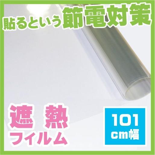 透明暑さカットガラスフィルム101cm幅30m巻(UV99%カット・飛散防止付暑さ対策)
