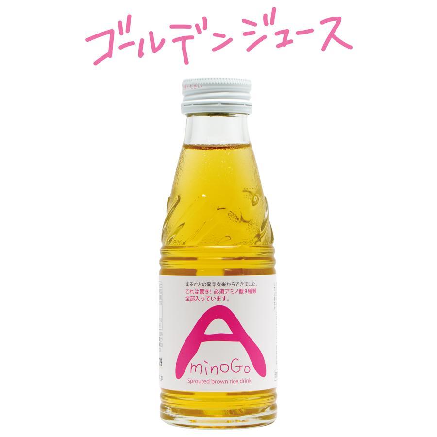 AminoGO(アミノジーオー) スッキリやさしい甘さの発芽玄米ジュース|fabala