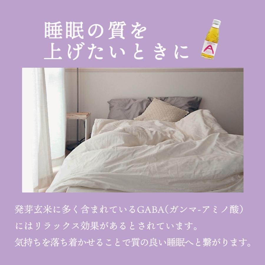 AminoGO(アミノジーオー) スッキリやさしい甘さの発芽玄米ジュース|fabala|05