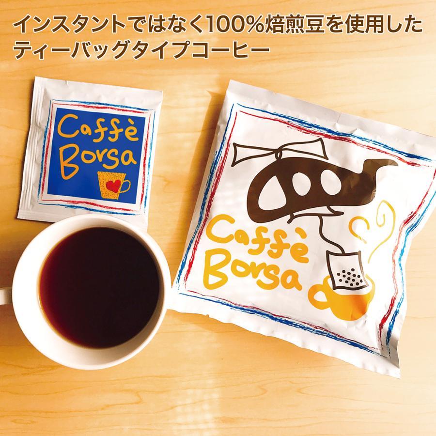 カフェボルサ 焙煎豆使用 Teabagコーヒー|fabala|02