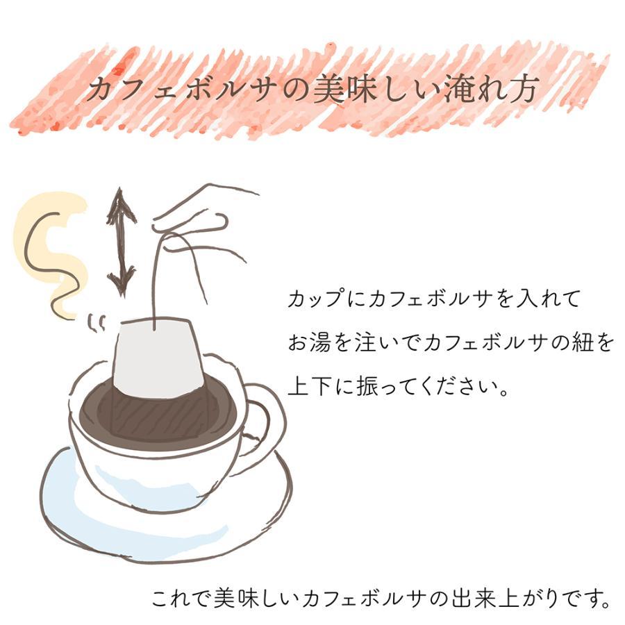 カフェボルサ 焙煎豆使用 Teabagコーヒー|fabala|05