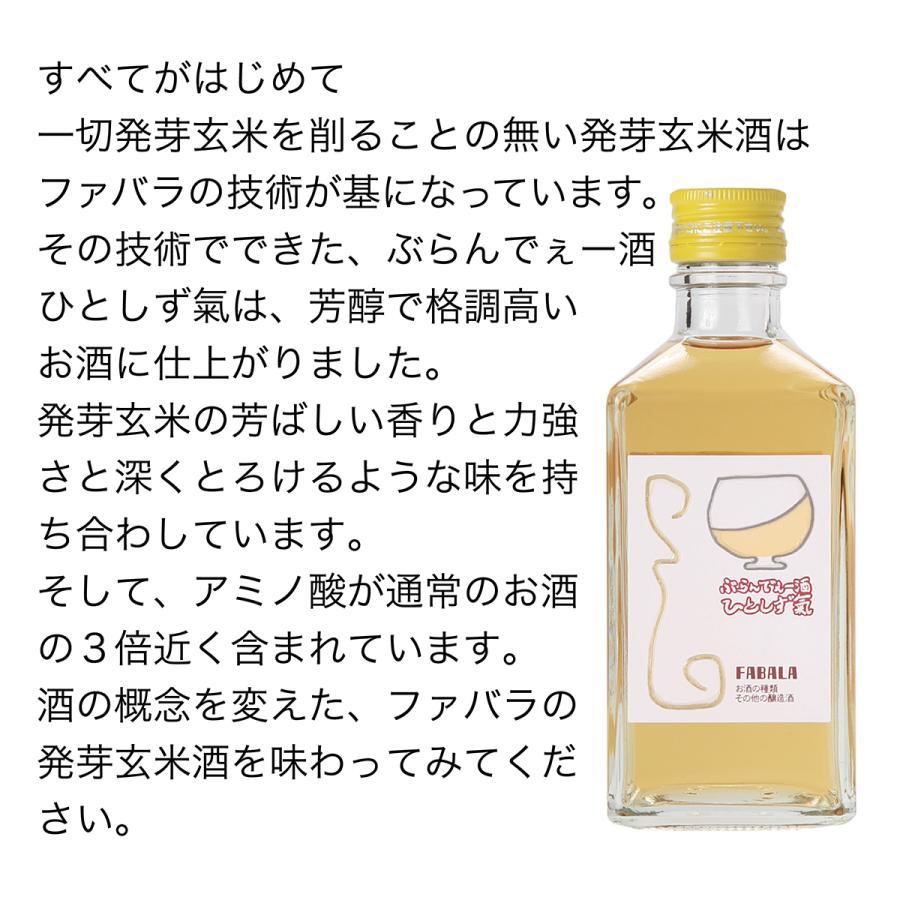 ぶらんでぇー酒ひとしず氣 辛口の発芽玄米酒 fabala 02
