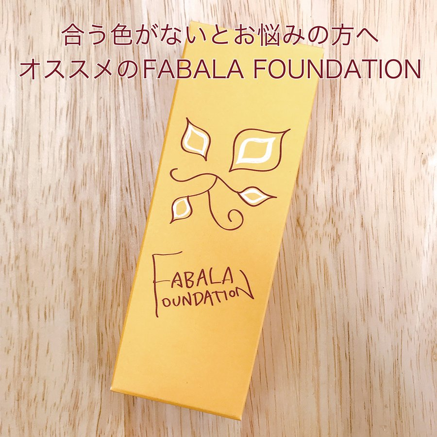 FABALA FOUNDATION(ファバラ ファンデーション) 肌の色を選らばないオールインワンファンデーション|fabala|02