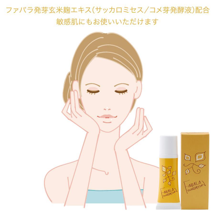 FABALA FOUNDATION(ファバラ ファンデーション) 肌の色を選らばないオールインワンファンデーション|fabala|03