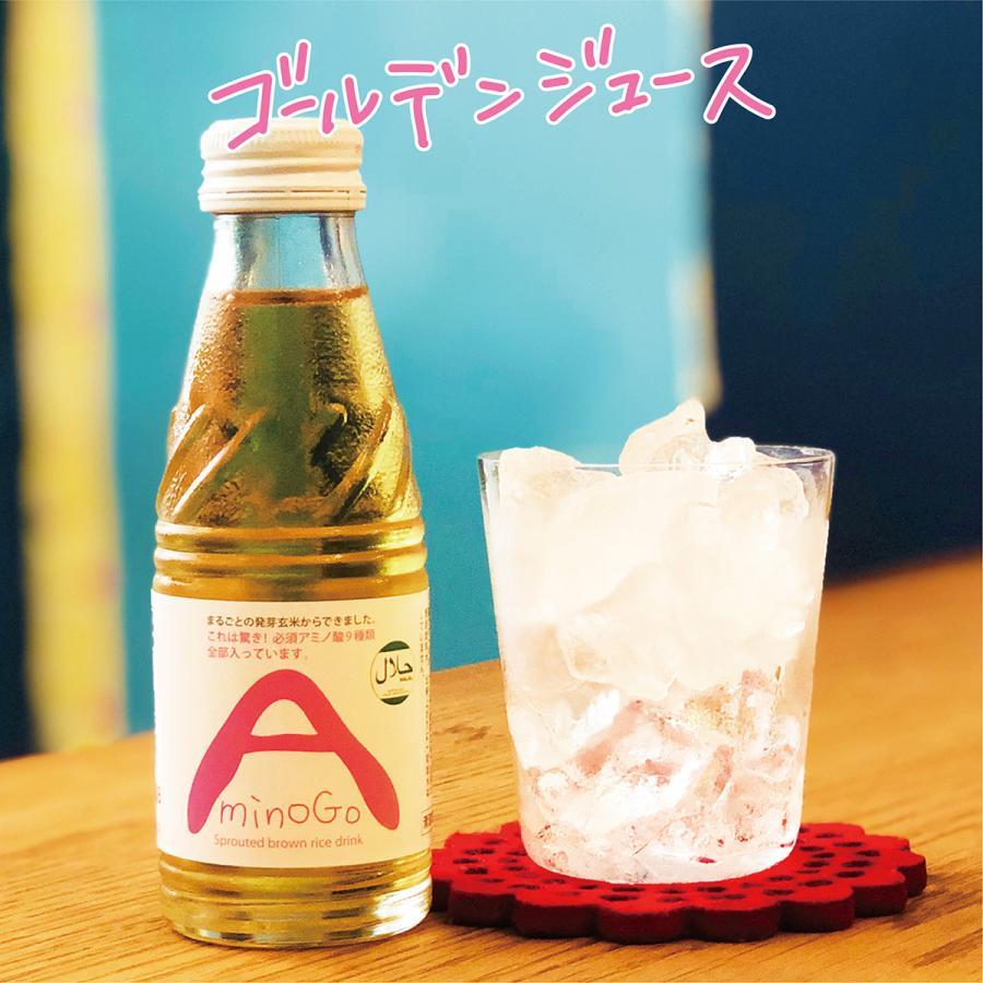HALAL  AminoGO(ハラール アミノジーオー) スッキリやさしい甘さの発芽玄米ジュース|fabala|02