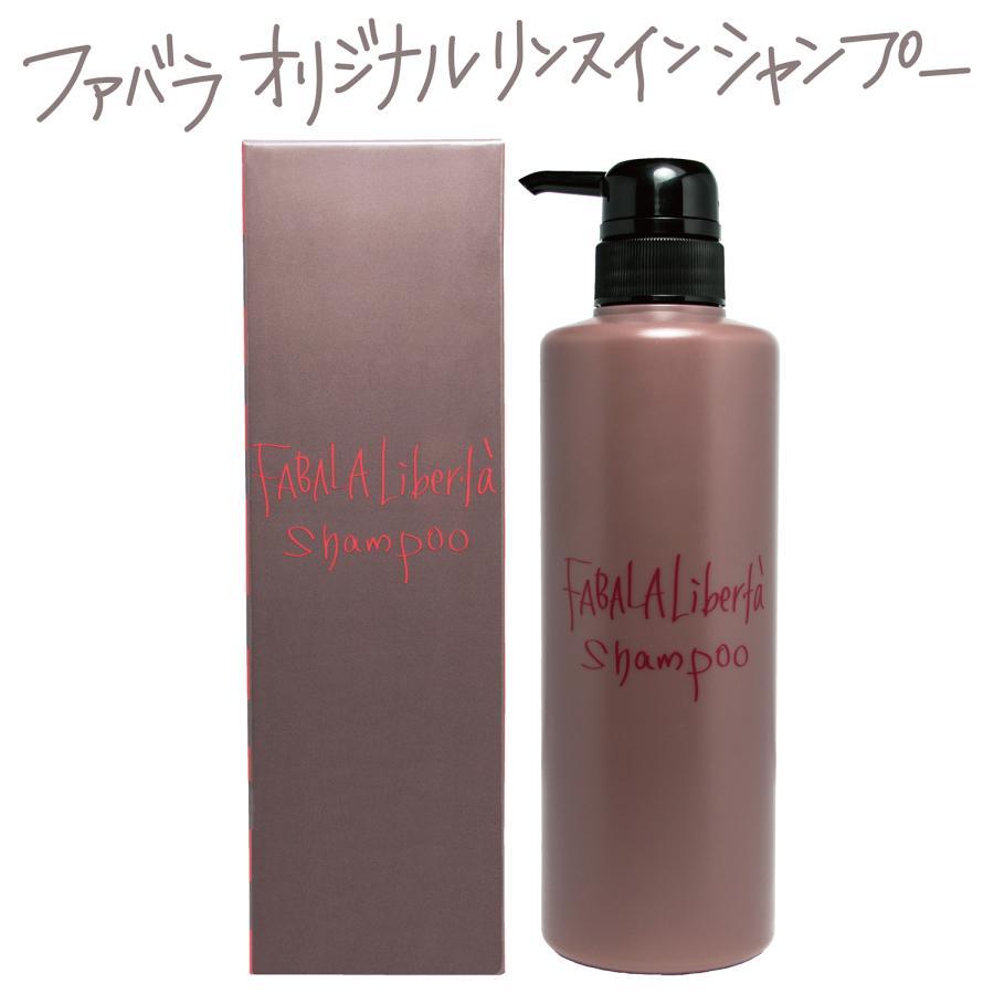 FABALA Liberta Shampoo(ファバラ リベルタシャンプー) ちょいリッチ リンスインシャンプー|fabala