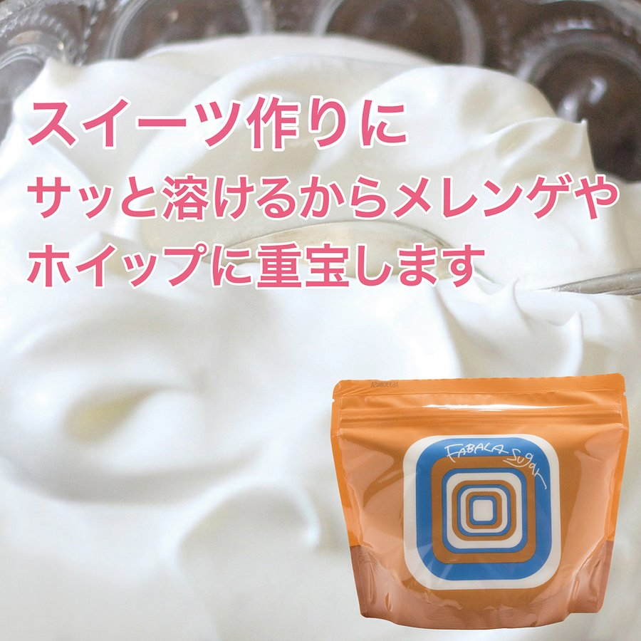 FABALA sugar.(ファバラシュガー) さらさら上白糖|fabala|05