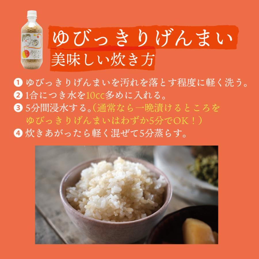 ゆびっきりげんまい 450g 浸水5分 炊飯器で炊ける玄米|fabala|06