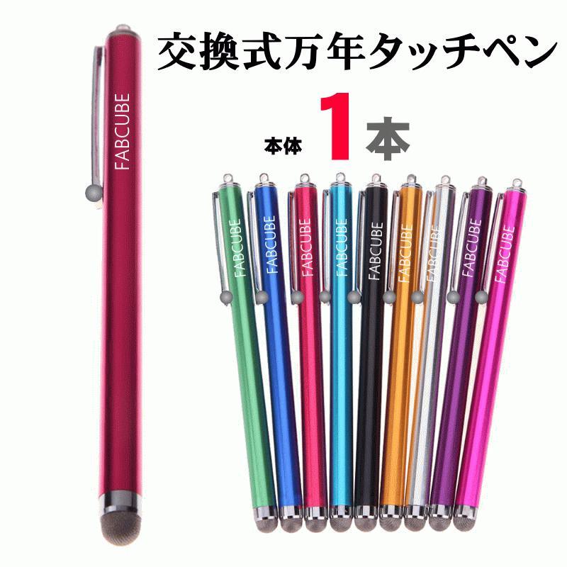 タッチペン29×本体1本 交換式導電性繊維タイプ スマホタッチペン スマートフォンタッチペン スタイラスペン fabcube