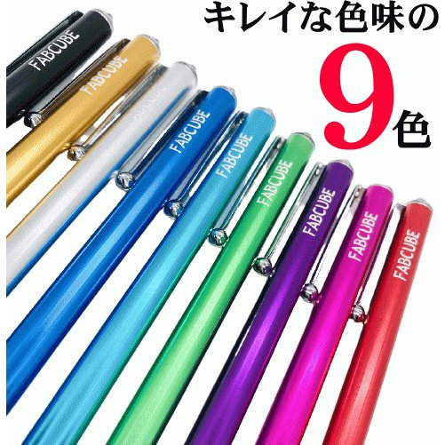 タッチペン29×本体1本 交換式導電性繊維タイプ スマホタッチペン スマートフォンタッチペン スタイラスペン fabcube 03