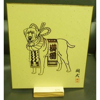 【干支シリーズ 戌】  箔押し画 闘犬 色紙|faceartkyo