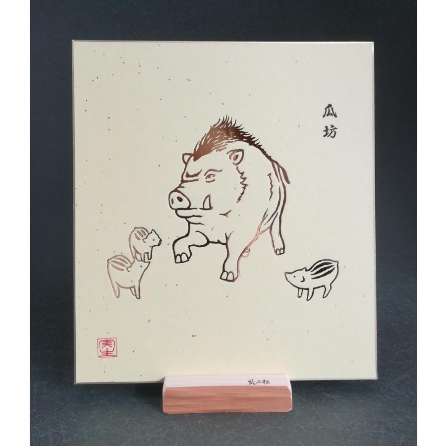 【干支シリーズ 亥】箔押し画 瓜坊 色紙 イノシシ 飾り faceartkyo