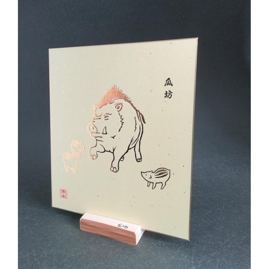 【干支シリーズ 亥】箔押し画 瓜坊 色紙 イノシシ 飾り faceartkyo 02