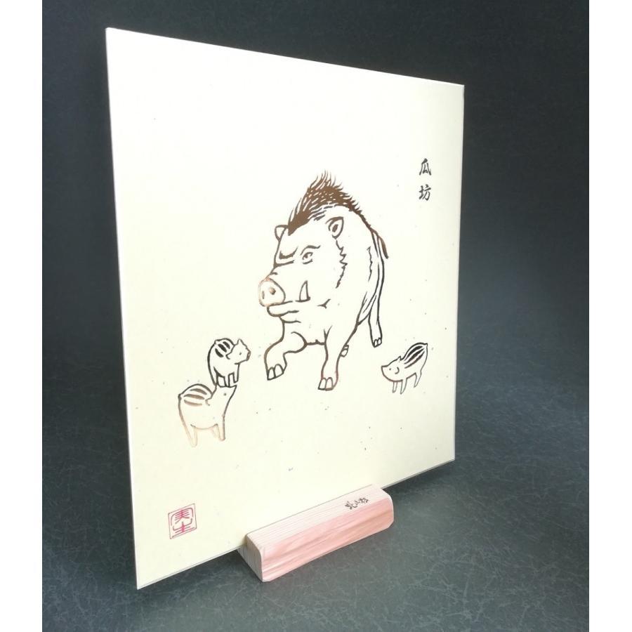 【干支シリーズ 亥】箔押し画 瓜坊 色紙 イノシシ 飾り faceartkyo 03