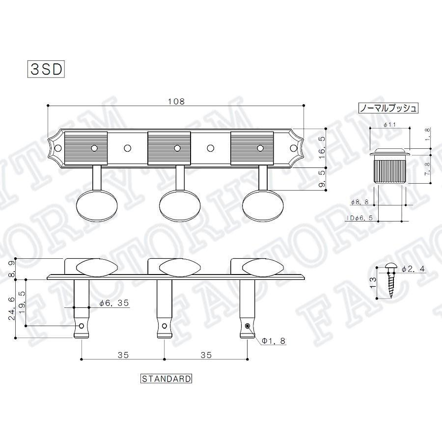 クルーソンタイプ3連ギターペグ/3SD-スタンダード軸(エイジドニッケル)|factorhythm|02