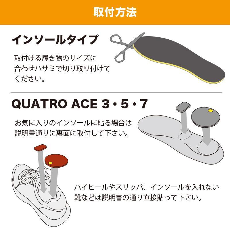 【特別価格】クワトロエース インソール ソフトバージョン メンズ 男性用 施工済み最新バージョン factory-are 12