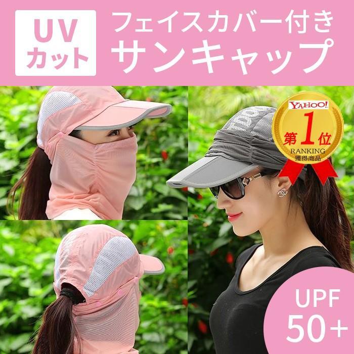 3WAYサンキャップ フェイスカバー付き帽子 日よけ帽子 マスク付き帽子 ランニング用 帽子 ゴルフ レディース UVカット 日除け 日焼け防止 紫外線カット|factshop