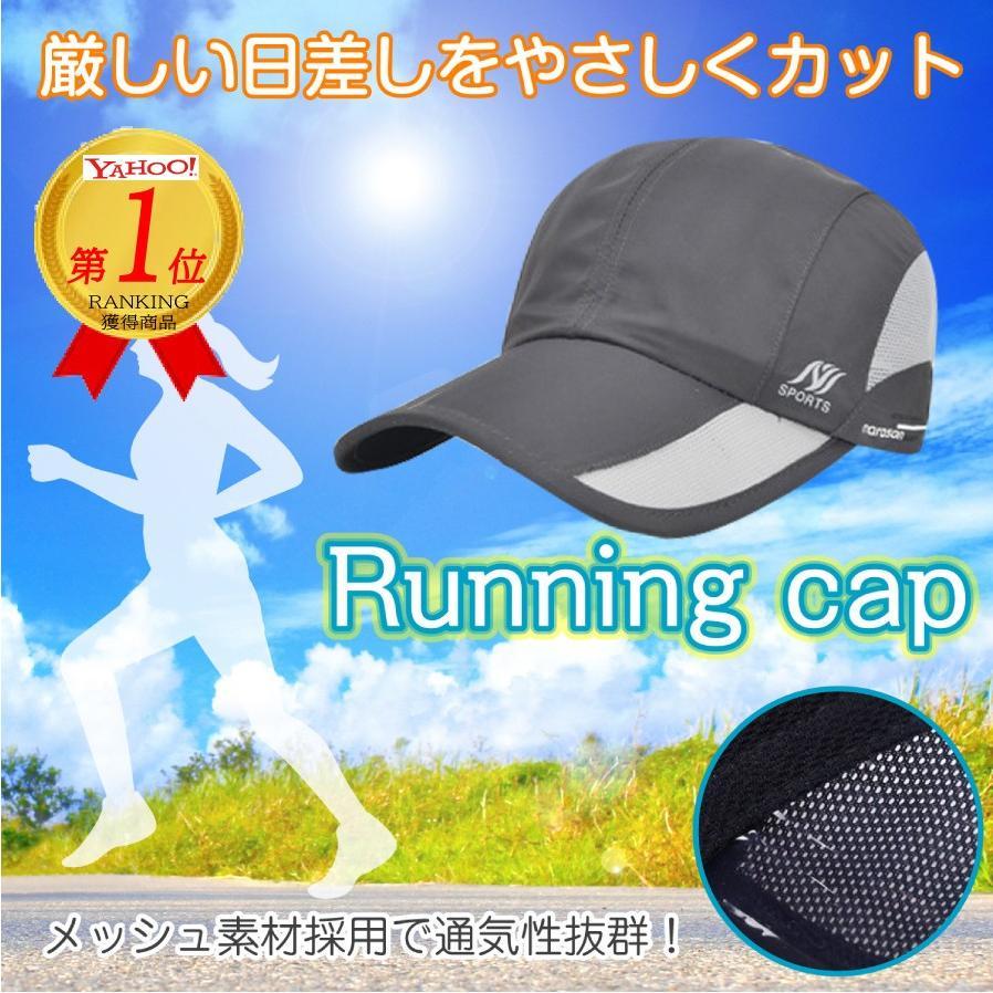 ランニングキャップ ジョギングキャップ メッシュ 帽子 UVカット サイズ調節可 ウォーキングキャップ メッシュキャップ 日よけ 日焼け防止 factshop