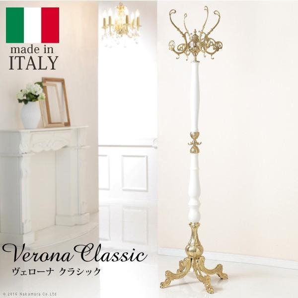 コートハンガー 玄関 イタリア製ホワイトコートハンガー 〔ヴェローナ クラシック〕 ポールハンガー 送料無料